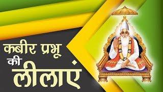 Who Is Kabir | कबीर साहेब की लीलाएं | Miracle Of God Kabir | S A NEWS EXCLUSIVE