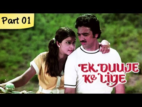 Ek Duuje Ke Liye (HD) - Part 1/12 - Blockbuster Romantic Hindi Movie - Kamal Haasan, Rati Agnihotri
