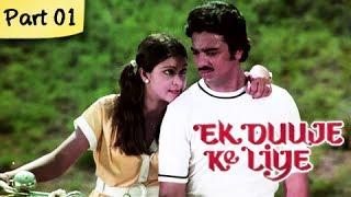 Ek Duuje Ke Liye (HD) – Part 1/12 – Blockbuster Romantic Hindi Movie …