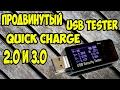 Продвинутый USB Tester JT-7 с поддережкой Quick charge 2.0 и 3.0