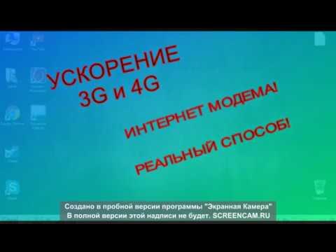 КАК УСКОРИТЬ 3G И 4G МОДЕМ ИНТЕРНЕТ? 2 РЕАЛЬНЫХ СПОСОБА!