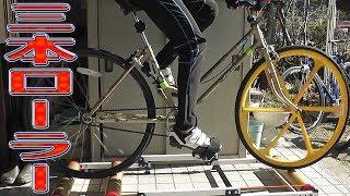 どんな自転車でも三本ローラーに乗れるのか?