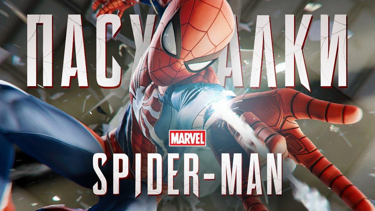 50 ПАСХАЛОК В MARVEL'S SPIDER-MAN (PS4)