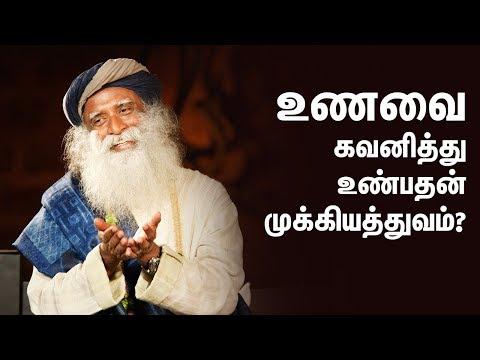 எப்படி சாப்பிட வேண்டும்? - சத்குரு | How to Eat?  Sadhguru Tamil