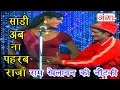 Download Sari Ab Na Pahirab Raja | Bhojpuri Nautanki Nach Programme New 2016 | MP3 song and Music Video