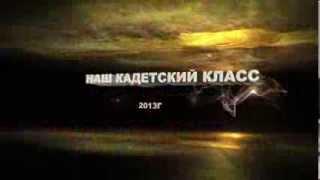 г.о. Спасск-Дальний школа №11. Вступление к фильму