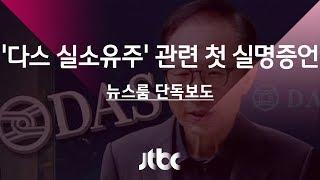 """다스 전 경리팀장 실명 인터뷰 """"특검서 말 못한 건…"""""""