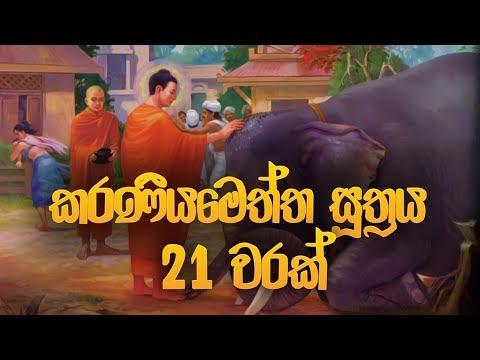 කරණීය මෙත්ත සූත්රය 21 වරක් - Karaneeya Meththa Suthraya | Seth Pirith | Pirith | Dahami Desawana