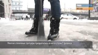 Люди против гололеда: проложи дорогу своими руками(, 2013-02-07T15:52:53.000Z)