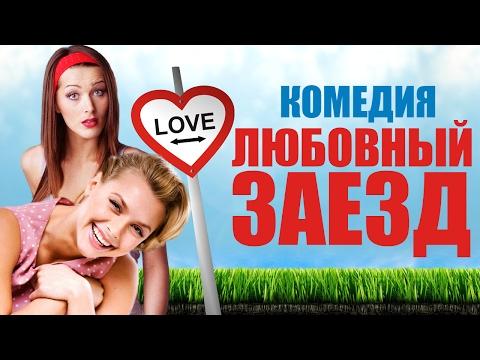 Комедия всех времён «ЛЮБОВНЫЙ ЗАЕЗД» Русские фильмы 2017. Комедии и мелодрамы 2017 новинки - Видео онлайн