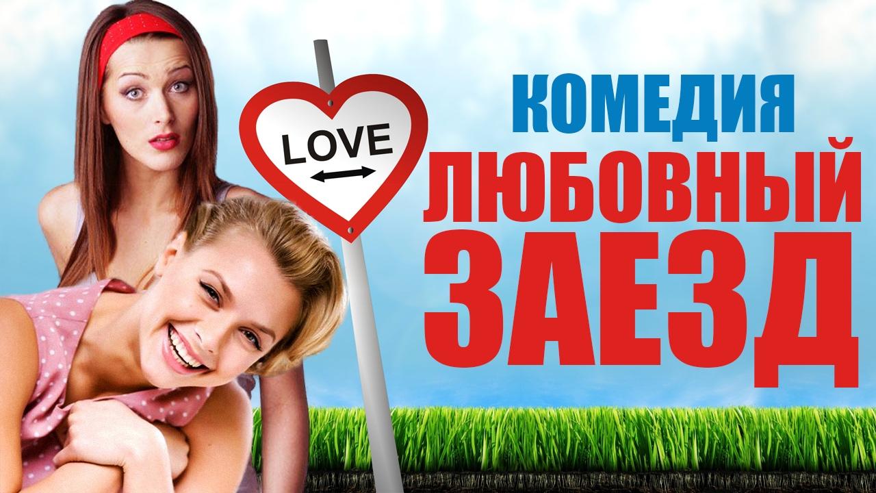 Комедия всех времён «ЛЮБОВНЫЙ ЗАЕЗД» Русские фильмы 2017. Комедии и мелодрамы 2017 новинки