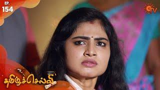 Tamil Selvi - Episode 154 | 5th December 19 | Sun TV Serial | Tamil Serial