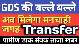 GDS  Latest Update अब मिलेगा मनचाही जगह Transfer #Gramin Dak Sevak Transfer Policy in Pay Committee