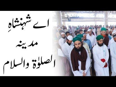 Ae shahenshah-e-Madina Assalat-o-Wassalam | Dawateislami