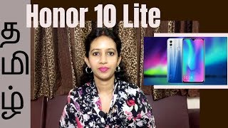 Honor 10 lite In Tamil - Overview|  புதிய Budget Phone....