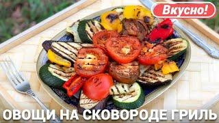 Овощи на Гриле | Grilled Vegetables Recipe | Вадим Кофеварофф