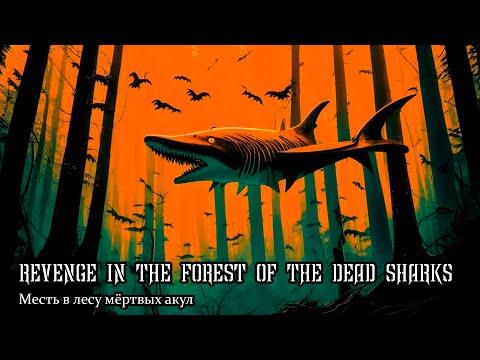 Месть в лесу мёртвых акул / Revenge in the forest of the dead sharks (2019)