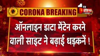 Corona Breaking: Kota में Online डाटा मेंटेन करने वाली साइट ने गफलत में शो कर दिए 7 पॉजिटिव