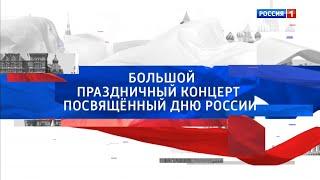 День России - 2021. Большой праздничный концерт на Красной площади в Москве. Россия 1 HD