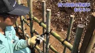 Repeat youtube video 【造園】四つ目垣の男結び