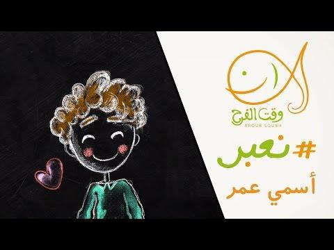 #نعبر #الأعاقة_الحركية : أسمي عمر