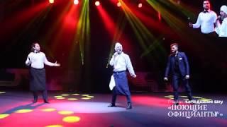 """Шоу """"Поющие официанты"""" в КрокусЭкспо"""