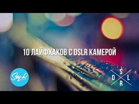 10 лайфхаков с