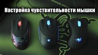 Простая и качественная настройка мышки