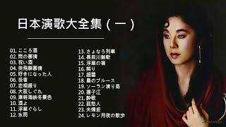 日本の演歌はメドレー ♪♪  日本演歌大全集 ♪♪ Japanese Enka Songs