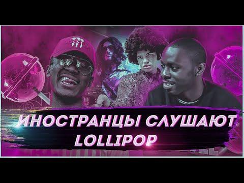 Иностранцы слушают Элджей & MORGENSHTERN - Lollipop
