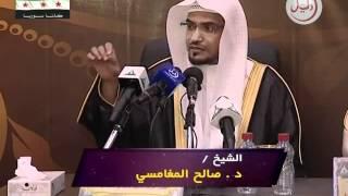 """محاضرة """"القصص القرآنية وأثرها في الدعوة إلى الله"""" معرض كن داعيًا في تبوك - الشيخ صالح المغامسي"""