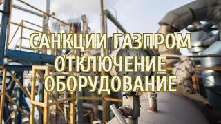 Іноземці через супутник примусово відключили «Газпрому» імпортну техніку
