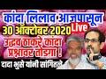 30/10/2020|कांद्याचे लिलाव आजपासून सुरू निर्णय|Kanda bajar bhav today live|