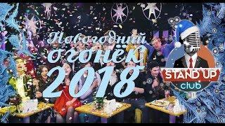 Новогодний огонёк 2018 в Стендап Клубе №1