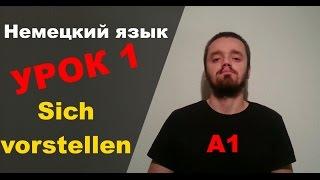 Урок немецкого языка 1 (А1): Sich vorstellen / Представляться (Рассказ о себе)