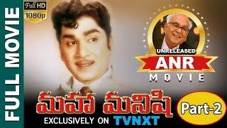 ANR Unseen Movie   Maha Manishi Telugu Full Movie   #Part2   Akkineni Nageswara Rao   TVNXT Telugu