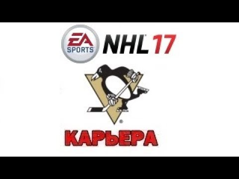 NHL™ 17 (PS4) 1/2 Stanley Cup Playoffs за Pittsburgh Penguins® #6