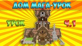 Дом мага в Майнкрафт как построить -  ч.1