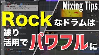 生ドラムの被り音を活用したミキシングテクニック【DTM】