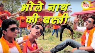 Bhole Nath Ki Basti New Kawad Bhajan 2017 Sandeep Sandiliya Singham Hits