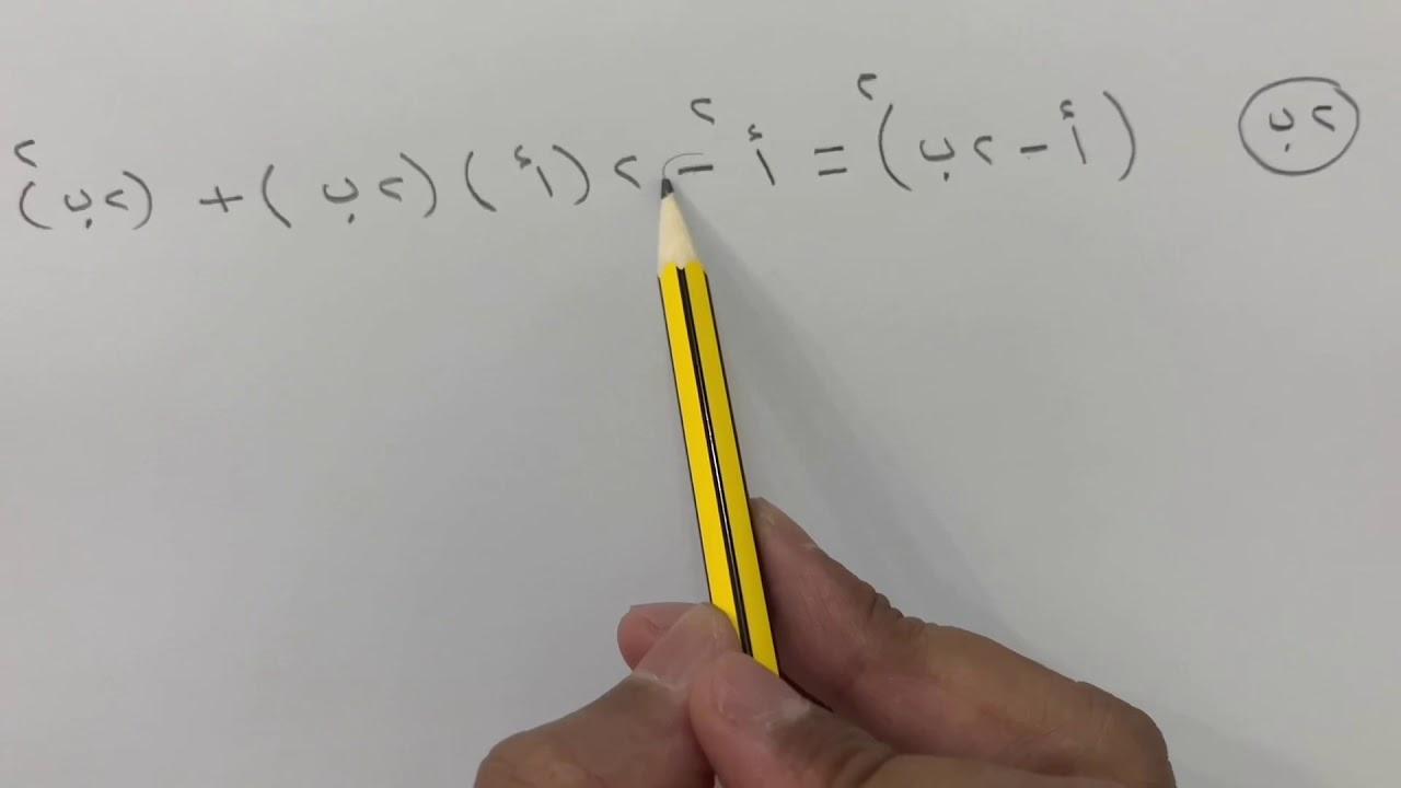 حالات خاصة من ضرب كثيرات الحدود - رياضيات ثالث متوسط الفصل الثاني ١٤٤٢ هـ