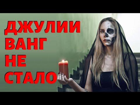 """Не стало Джулии Ванг! Что случилось с победительницей  """"Битвы экстрасенсов"""""""