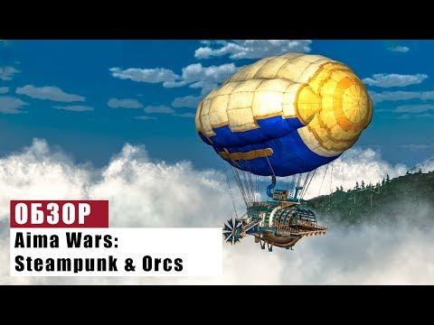 Aima Wars: Steampunk & Orcs - Медитативненько и с драконами