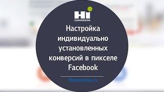 Налаштування індивідуально встановлених конверсій пікселі Facebook. Урок 51.
