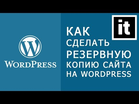 Как сделать резервную копию сайта на CMS WordPress