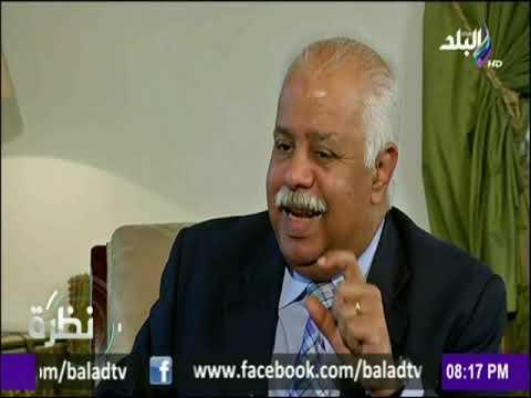 نظرة - حمدي رزق| لقاء خاص مع الامين العام لجامعة الدول العربية أحمد أبو الغيط - حلقة 17-2-2017