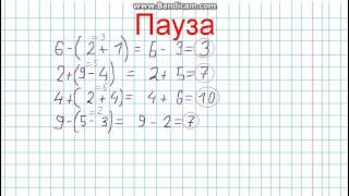 Простая Математика | Урок #4 Действие в скобках
