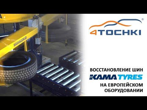 Восстановление шин KAMA TYRES на европейском оборудовании
