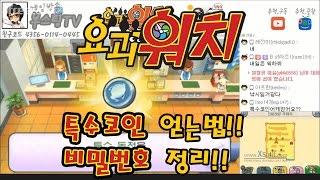[부스팅] 요괴워치 3DS 플레이 #63 (Yo-Kai Watch) 특수동전, 비밀번호 정보, S급요괴들 정보
