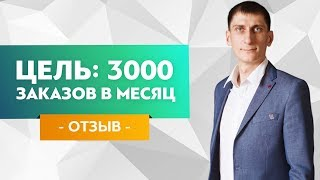 Цель 3000 заказов в месяц – Егор Лядов спустя 9 месяцев после тренинга Турбозапуск товарного бизнеса
